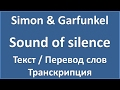 Simon Amp Garfunkel Sound Of Silence текст перевод и транскрипция слов mp3