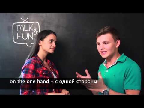 Разговорный английский. Популярные разговорные фразы на английском языке.