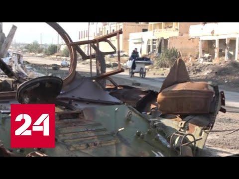 Жители крупнейшего города на севере Сирии возвращаются домой - Россия 24