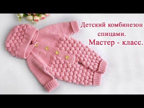 Комбинезон для новорожденного спицами описание и схема