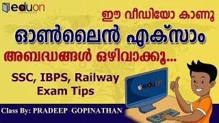 Railway Group D/RPF Online Exam Demo