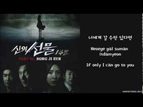 [Song Ji Eun (Secret)] If Only I Can Go To You (너에게 갈 수 있다면) Hangul/Romanized/English Sub Lyrics