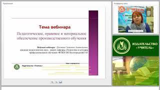 Педагогическое, правовое и материальное обеспечение производственного обучения