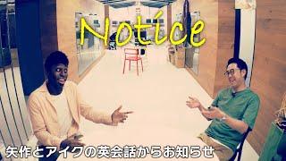 矢作とアイクの英会話からお知らせ「Notice」