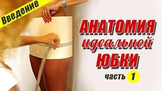 АНАТОМИЯ идеальной выкройки прямой ЮБКИ | Любовь Комиссарова