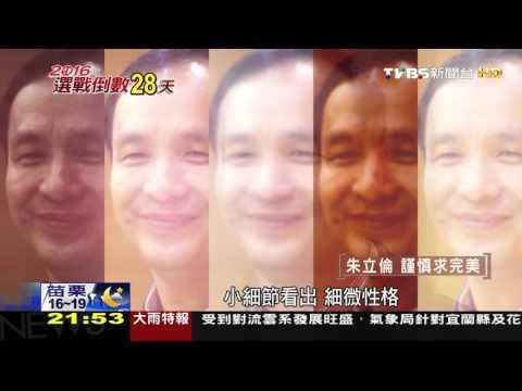 【TVBS】2016總統大選/性格決定命運! 蔡英文、朱立倫的漏網秘密…