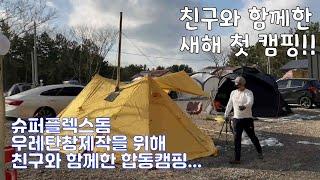 새해캠핑/트윈헥사돔/엠…