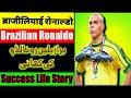 brazilian ronaldo biography in hindi/Urdu    brazilian ronaldo Life Story Hindi/Urdu