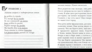Французский с Дмитрием Петровым домашнее задание к уроку 9