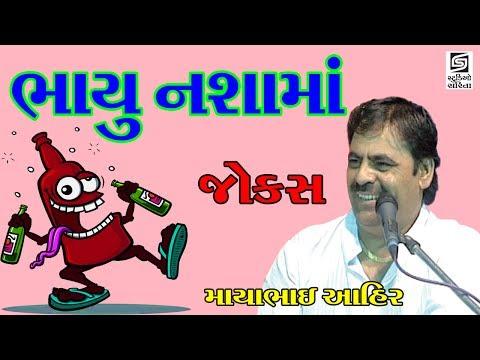 Mayabhai Ahir New Jokes 2017 New Comedy Dayro BHAYU NASAMA