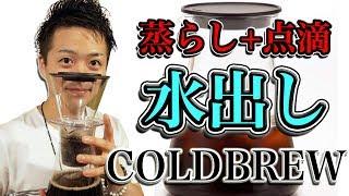 【コールドブリュー】『蒸らす点滴式水出しコーヒー』がコク深い!iwaki  ウォータードリップコーヒーサーバー KT8644-CL thumbnail
