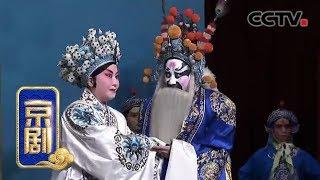 《CCTV空中剧院》 20190612 京剧《铁弓缘》 1/2| CCTV戏曲