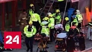 Смотреть видео ДТП в Оттаве: три человека погибли, 14 в критическом и 11 в тяжелом состоянии - Россия 24 онлайн