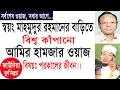 মাহমুদুর রহমানের বাড়ির ওয়াজে আমির হামজা!! Maolana Amir Hamza New Bangla Waz 2017 video