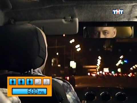 Такси на тнт (30.07.2009)