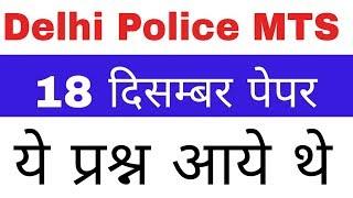 Delhi police mts answer key 18 december paper || Delhi police mts exam