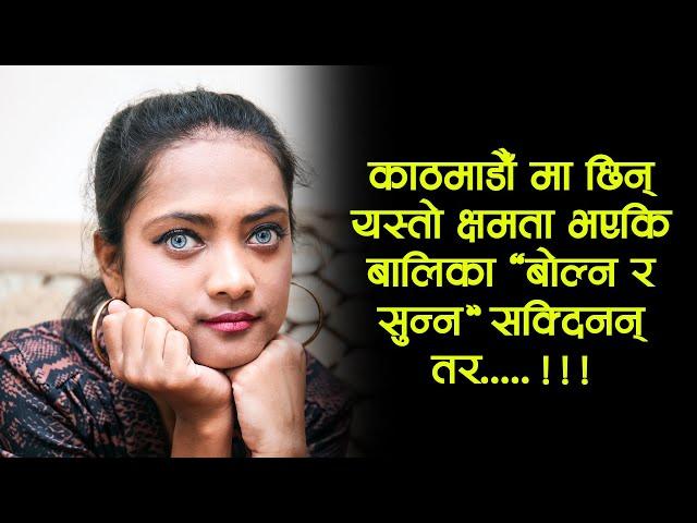 """काठमाडौँ मा छिन् यस्तो क्षमता भएकि बालिका """"बोल्न र सुन्न  सक्दिनन् तर.....!!! Sujal Bam"""