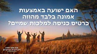 סרט משיחי | 'זיכרונות צורבים' קטע (1) - האם ישועה באמצעות אמונה בלבד מהווה כרטיס כניסה למלכות שמיים?