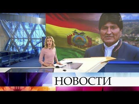 Выпуск новостей в 09:00 от 11.11.2019