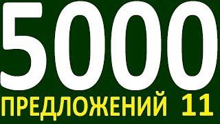 БОЛЕЕ 5000 ПРЕДЛОЖЕНИЙ ЗДЕСЬ УРОК 150 КУРС АНГЛИЙСКИЙ ЯЗЫК ДО ПОЛНОГО АВТОМАТИЗМА УРОВЕНЬ 1