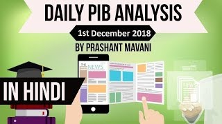 1 December 2018 PIB Press Information Bureau news analysis for UPSC IAS UPPCS MPPCS SSC IBPS