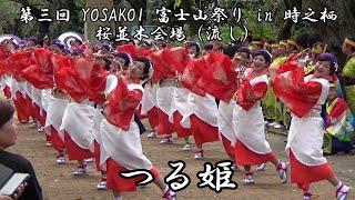 9月22日に行われた第三回 YOSAKOI 富士山祭り in 時之栖での 桜並木の流し踊りです。