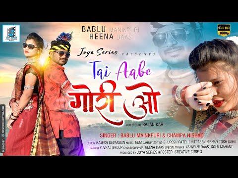 तै आबे गोरी ll Ft.Champa Nishad & Bablu Manikpuri   Rajan Kar  Bablu & Heena Das  New Cg Karma Song