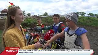 Во Владикавказе прошел полуфинал чемпионата России по мотокроссу
