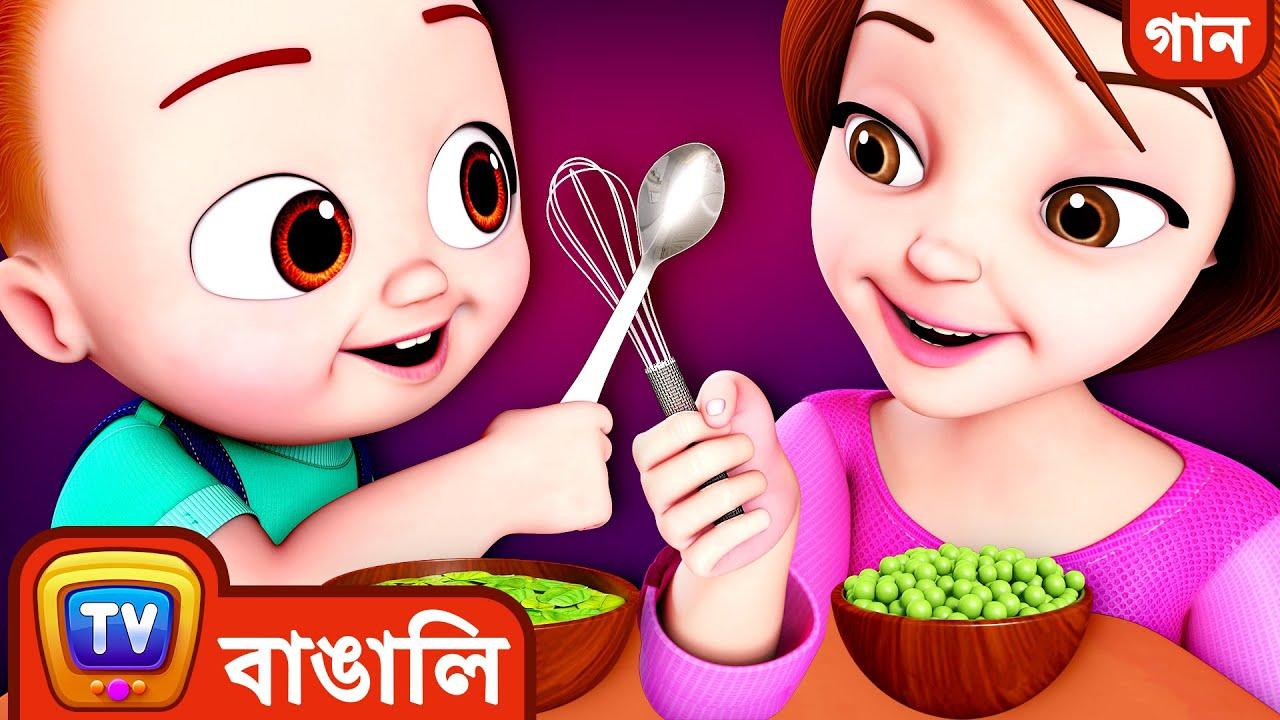 মাকে সাহায্য করার গান (Helping Mommy Song) - ChuChuTV Bangla Rhymes for Kids and Babies