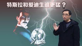 特斯拉和爱迪生谁更猛?李永乐老师9分钟解读特斯拉的传奇一生 thumbnail