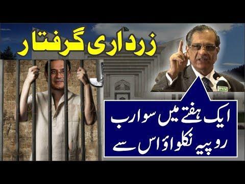 Chief Justice Ka Aik Aur Dhunwadar Kaam, Zardari Ko Ander Kar Dia   Peoplive