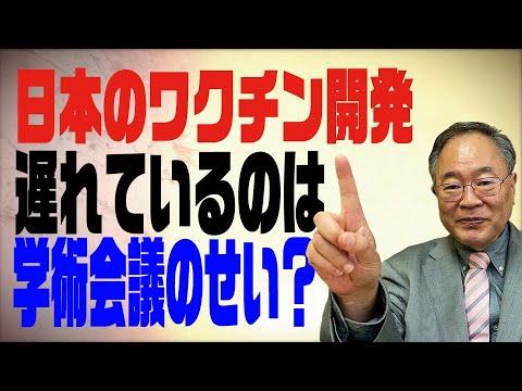 第60回 日本のワクチン開発が遅れているのは学術会議のせい?