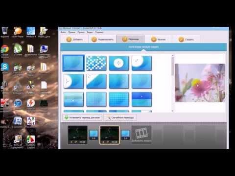 Программы для видеомонтажа Видеомонтаж