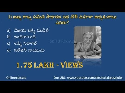Telangana gs questions from recent exams with answers by SK TUTORIALS in Telugu.