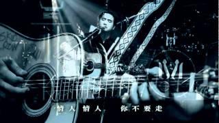 MATZKA-情人流浪記【官方正式Live完整版MV】MATZKA樂團