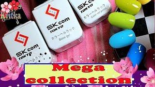 КОНКУРС (ЗАКРЫТ): SK_com: Mega collection: ОБЗОР: Топы-Базы: Гель-лак: Соколова Светлана