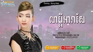 បទថ្មី  លាប្តីអាវាសែ ច្រៀងដោយ៖ យូទី| Yuti khmer new song