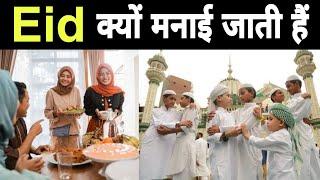 why Muslim celebrate Eid, ईद क्यों मनाई जाती है, Eid ul fitr, Eid Mubarak, ईद मुबारक,TN, The Noise