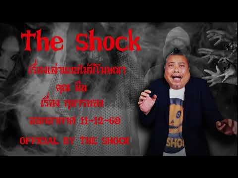 The Shock เดอะช็อค เรื่อง กองถ่ายผี ออกอากาศจันทร์ที่ 11 ธันวาคม 2560