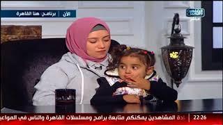 هنا القاهرة  مريم وفاطمة .. طفلتين يبحثان عن أهلهما