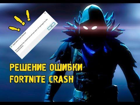 Crash Fortnite 10 сезон 2019//Проблемы Windows//Целостность файлов Window//Вылеты в Игре//