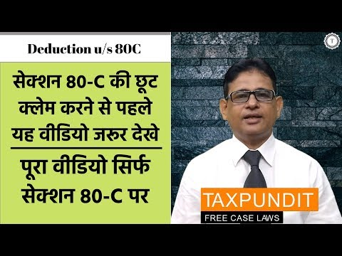 section-80c-|-unknown-facts-of-deduction-u/s-80c-which-you-were-not-aware-|-taxpundit