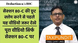 Section 80C | Unknown Facts of Deduction u/s 80C which you were not aware | Taxpundit
