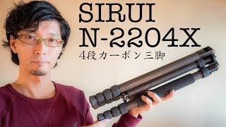三脚沼脱出! SIRUI 4段カーボン三脚 N-2204X 開封レビュー♪ thumbnail