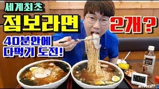 세계최초 점보라면2개 40분안에 다먹기 도전 헐..주먹밥까지??? 야식이 먹방 muk bang