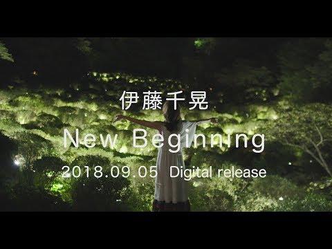 伊藤千晃 / 「New Beginning」30sec SPOT