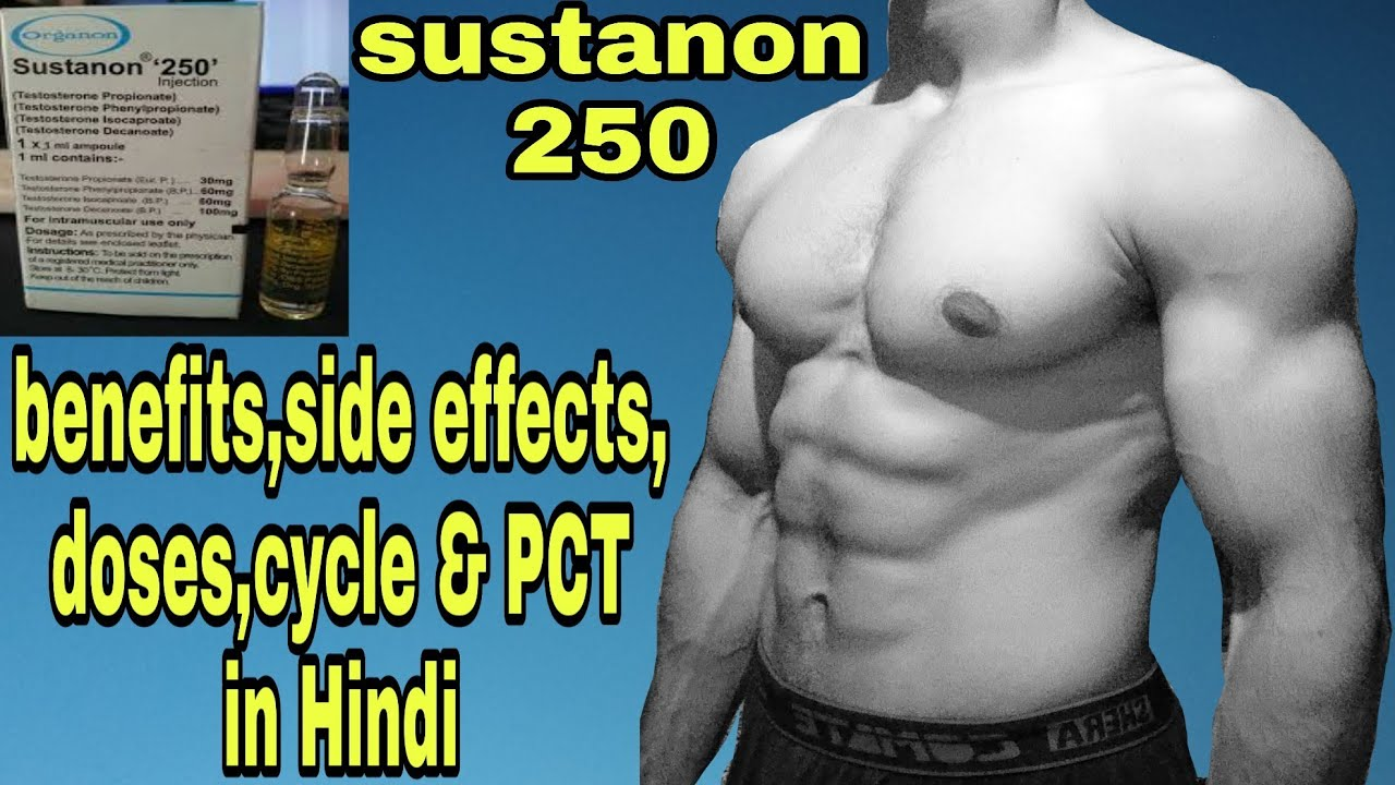 Sustanon 250 uses,benefits,side effects,cycle & pct in Hindi ...