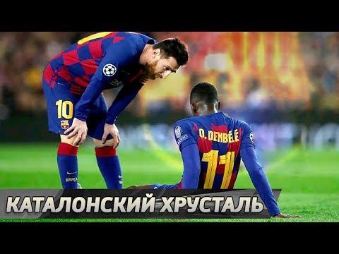 10 футболистов, не заигравших в БАРСЕЛОНЕ из-за травм