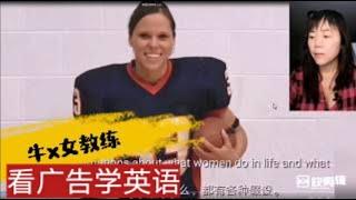 看广告学英语06-牛x得很!第一名橄榄球女教练