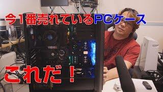 【自作PC】一番売れてるケースはこれだThermaltake Versa H26